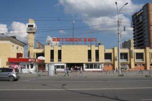 Екатеринбург Южный автовокзал